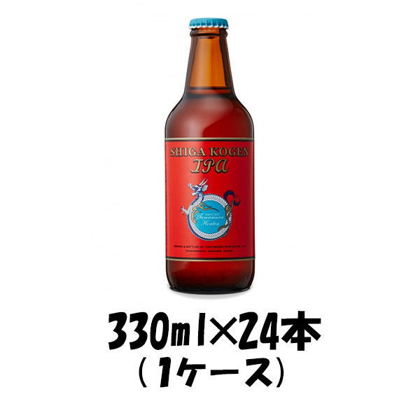 志賀高原ビール IPA 330ml×24(1ケース)チルド配送 【ケース販売】