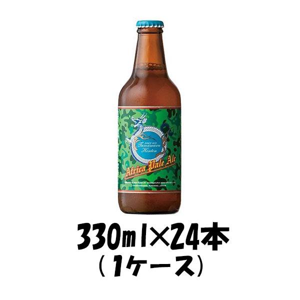 長野県 玉村本店 志賀高原ビール AfPA 330ml 24本 1ケース 限定