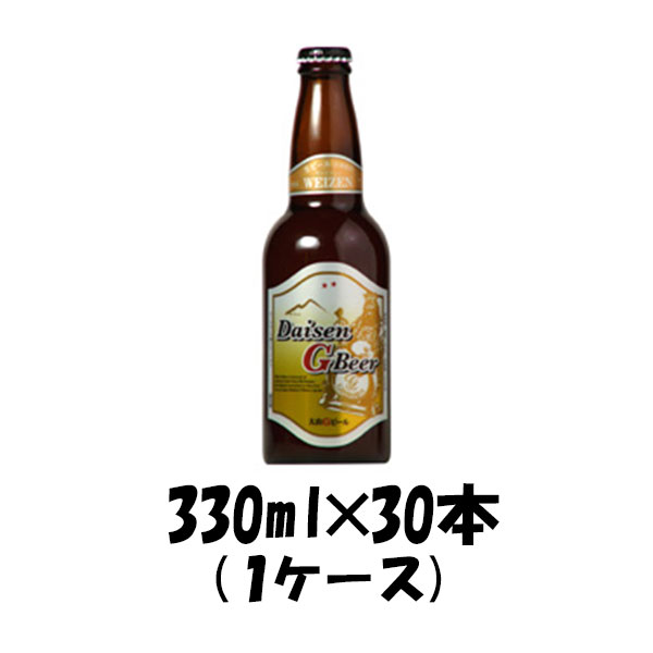 大山Gビール ヴァイツェン 330ml 30本 1ケース 鳥取県 久米桜 【ケース販売】