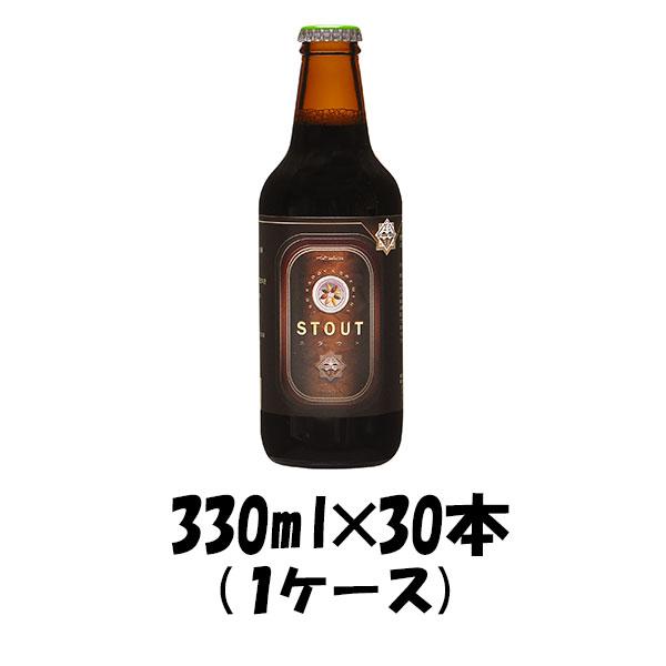 三重県 二軒茶屋餅角屋本店 伊勢角屋麦酒 スタウト 330ml × 30本 1ケース