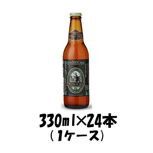 神奈川県 サンクトガーレン ゴールデン・エール 330ml 24本 【ケース販売】