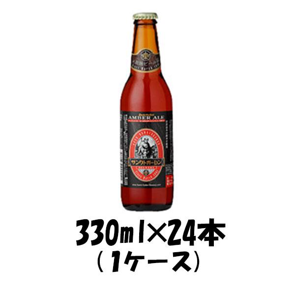 神奈川県 サンクトガーレン アンバエール 330ml 24本