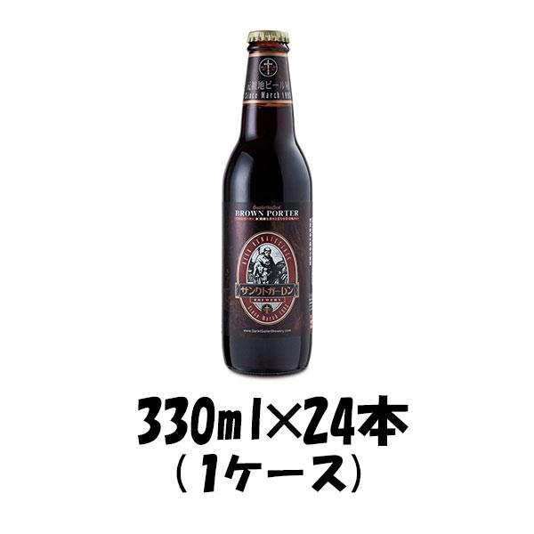 クラフトビール サンクトガーレン ブラウン ポーター 330ml 24本