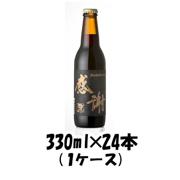 サンクトガーレン クラフトビール 感謝の生 黒 330ml 24本 1ケース