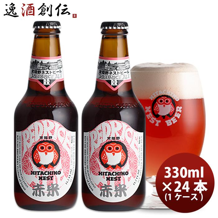 常陸野 HITACHINO ネストビール レッドライスエール 瓶 330ml × 24本 1ケース
