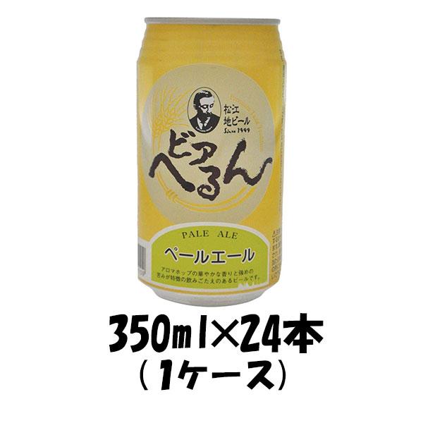 島根ビール ビアへるん ペールエール 缶 350ml 24本 1ケース 松江地ビール CL