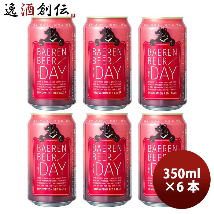 ギフト包装 のし可 18%OFF ビール クラフトビール ベアレンビール ザ デイ イノベーション レッド 6本 缶 ☆ ラガー ギフト 正規逆輸入品 誕生日 父親 プレゼント 350ml