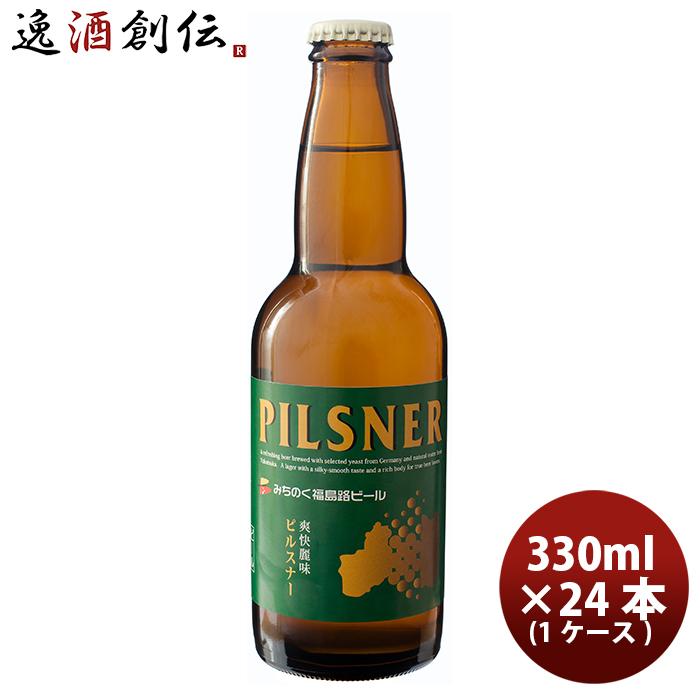 福島路ビール ピルスナー 330ml 24本 瓶 1ケース CL