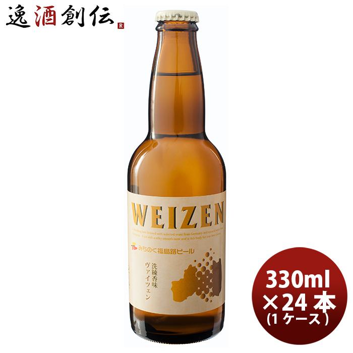 福島路ビール ヴァイツェン 330ml 24本 瓶 1ケース CL