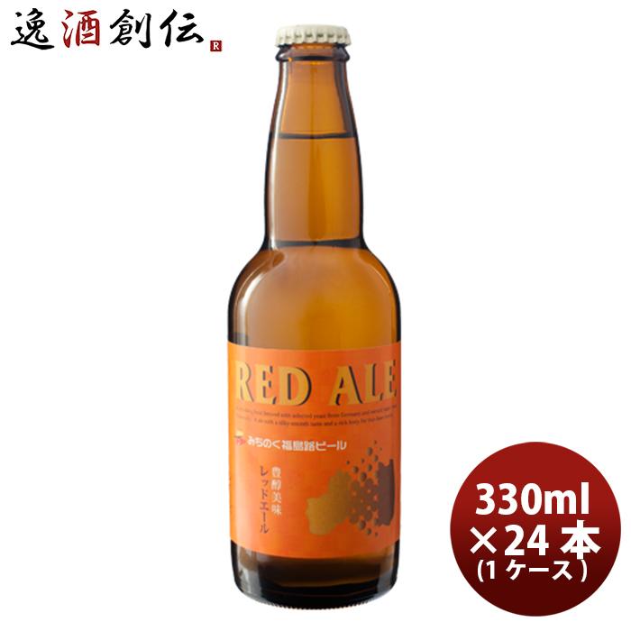 福島路ビール レッドエール 330ml 24本 瓶 1ケース CL