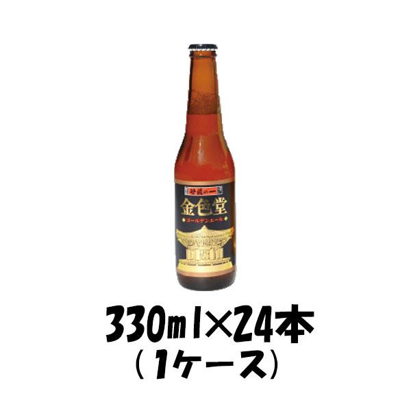 いわて蔵 ゴールデンエール 330ml 24本 1ケース瓶