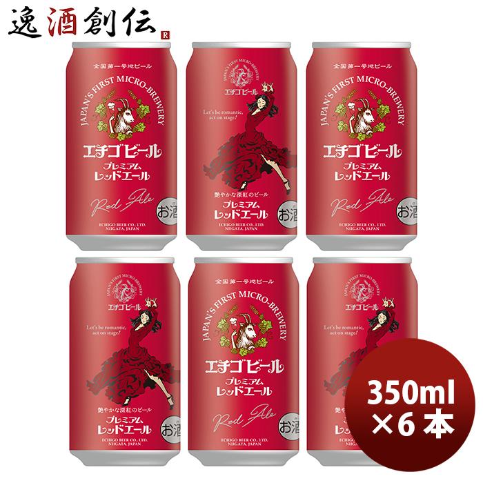 クラフトビール 地ビール エチゴビール ビール 新潟県 エチゴビール レッドエール 350ml×6本 ギフト 父親 誕生日 プレゼント