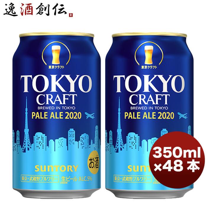 TOKYO CRAFT 東京クラフトペールエール サントリー 350ml 48本 (2ケース) 本州送料無料 四国は+200円、九州・北海道は+500円、沖縄は+3000円ご注文後に加算