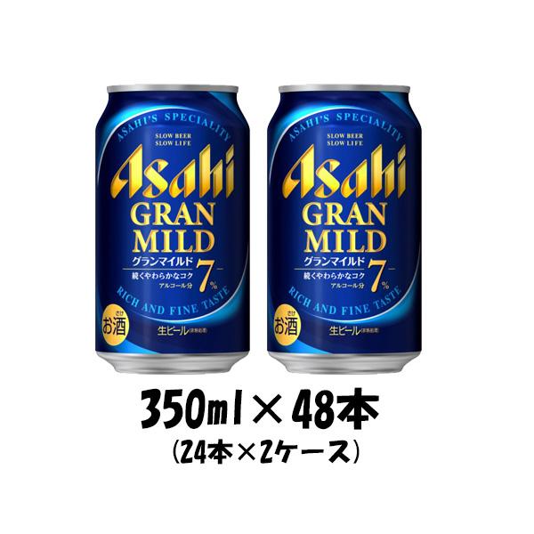 ビール グランマイルド アサヒ 350ml 48本 (2ケース) beer 本州送料無料 四国は+200円、九州・北海道は+500円、沖縄は+3000円ご注文後に加算