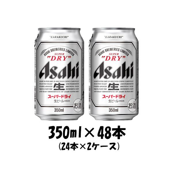 アサヒビール スーパードライ 350ml×48本(2ケース) 本州送料無料 四国は+200円、九州・北海道は+500円、沖縄は+3000円ご注文後に加算