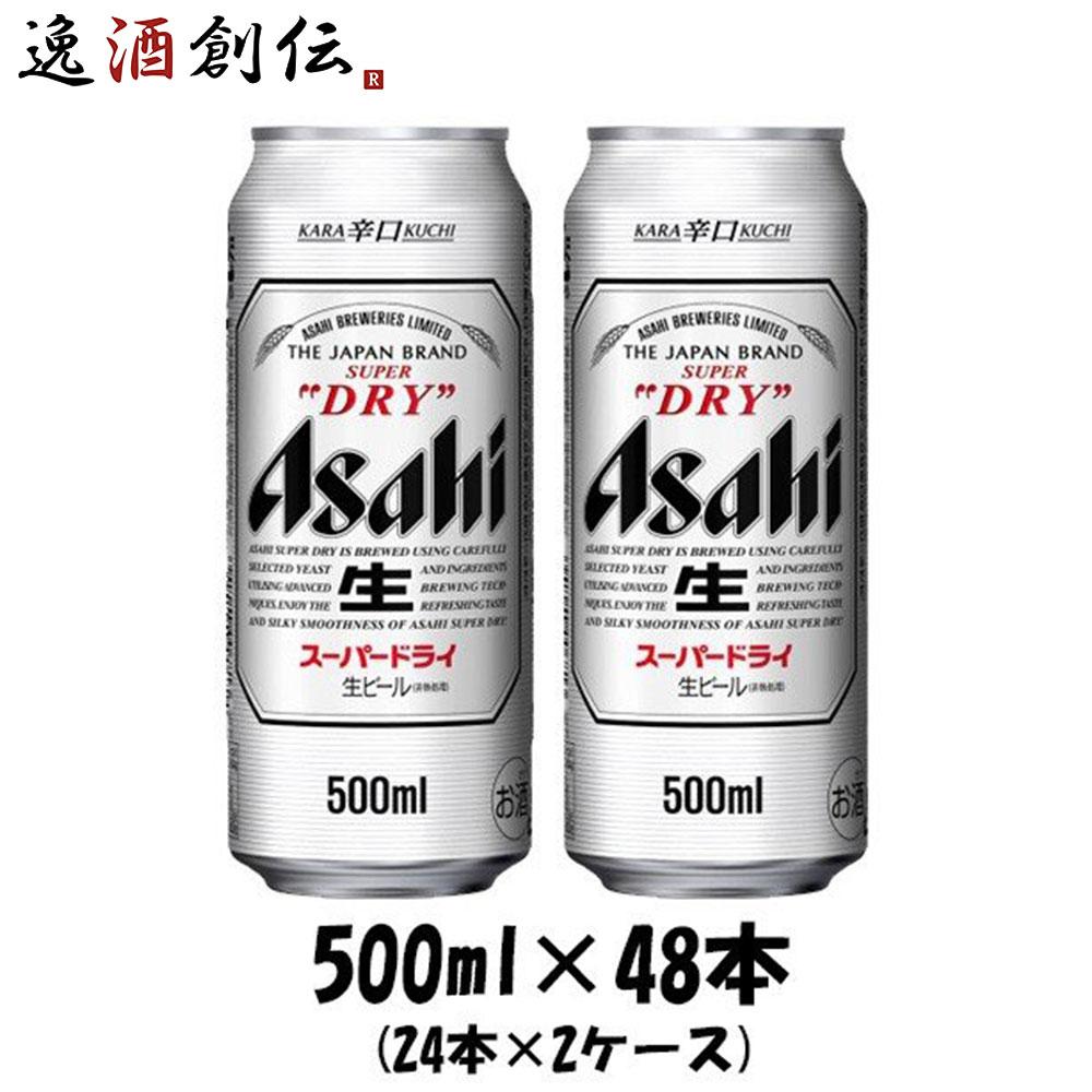アサヒビール スーパードライ 500ml×48本(2ケース)本州送料無料 四国は+200円、九州・北海道は+500円、沖縄は+3000円ご注文後に加算