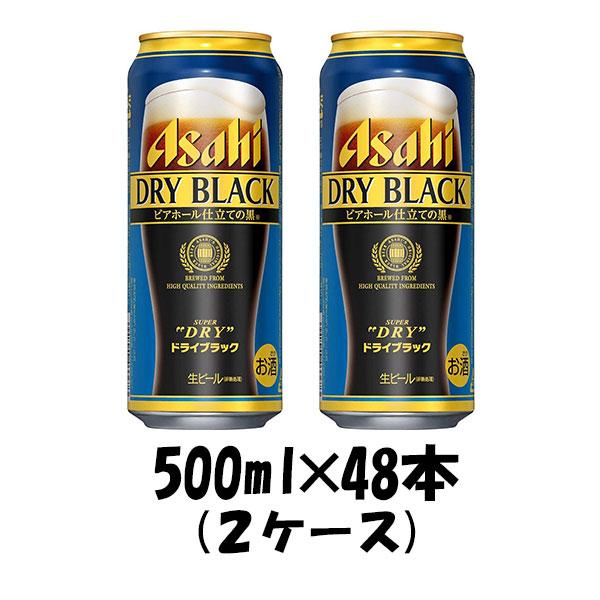 アサヒビール ドライブラック 500ml×48本(2ケース)ギフト包装 のし可 本州送料無料 四国は+200円、九州・北海道は+500円、沖縄は+3000円ご注文後に加算