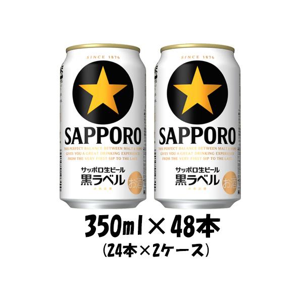 サッポロビール 黒ラベル 350ml×48本(2ケース)本州送料無料 四国は+200円、九州・北海道は+500円、沖縄は+3000円ご注文後に加算