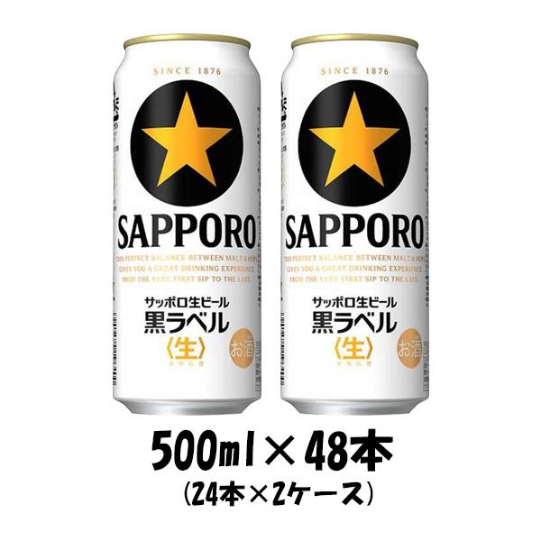 サッポロビール 黒ラベル 500ml×48本(2ケース) 本州送料無料 四国は+200円、九州・北海道は+500円、沖縄は+3000円ご注文後に加算