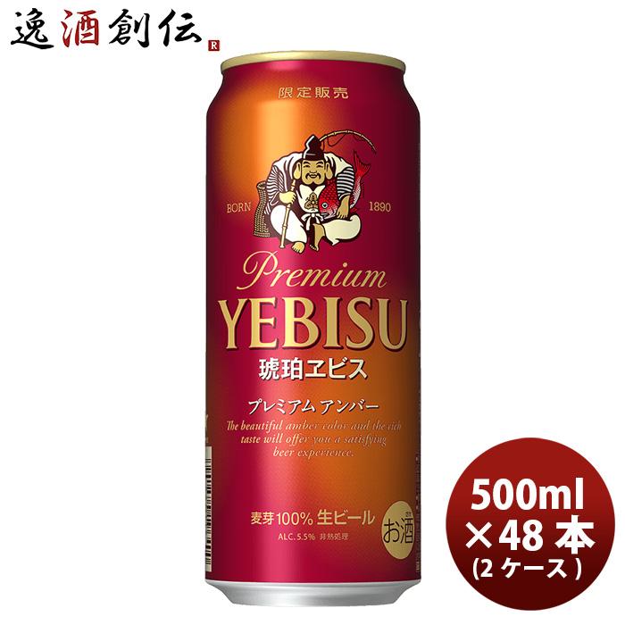 ビール 琥珀エビス サッポロ ヱビス 500ml 48本 (2ケース) beer 9月11日 期間限定 本州送料無料 四国は+200円、九州・北海道は+500円、沖縄は+3000円ご注文後に加算