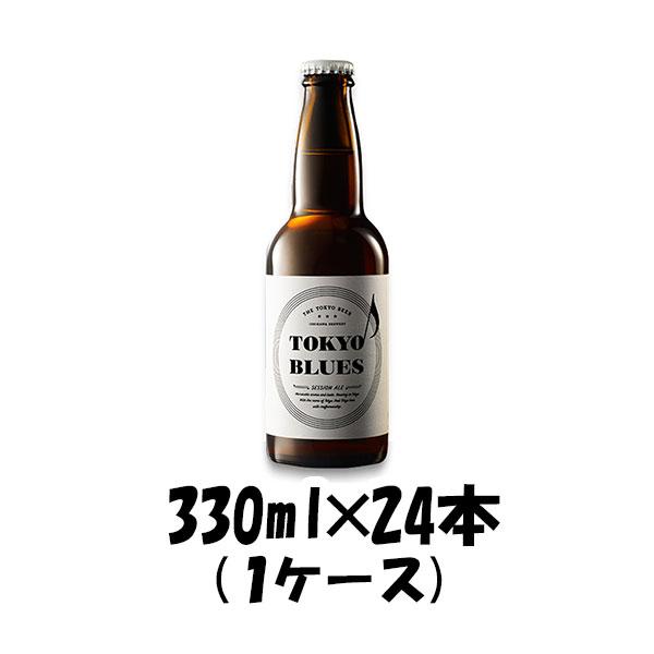 東京ブルース セッションエール 330ml×24本 / TOKYO BLUES Session Ale