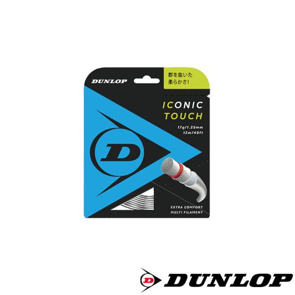 直営限定アウトレット ダンロップ 硬式テニスストリング 2020年8月発売 DUNLOP 内祝い タッチ アイコニック DST31011