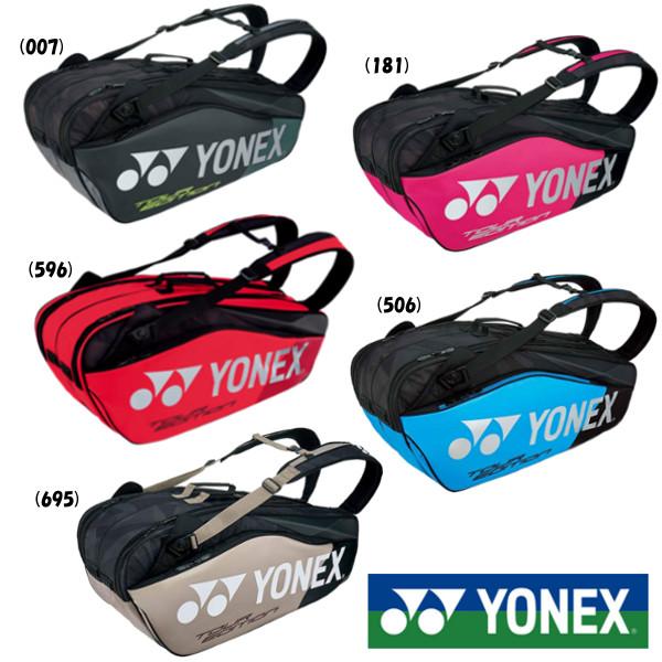 《送料無料》《新色》2018年9月上旬発売 YONEX ラケットバッグ6(リュック付)〈テニス6本用〉 BAG1802R ヨネックス バッグ