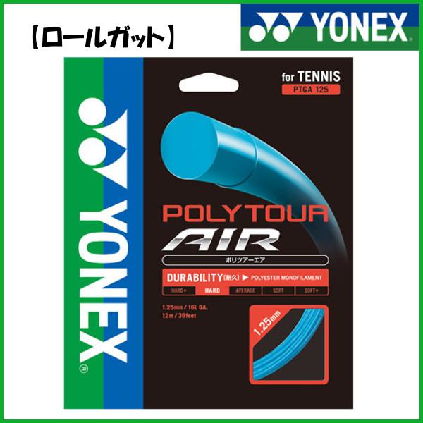 《送料無料》YONEX 硬式ストリング ロールガット ポリツアーエア125 PTA125-2 ヨネックス