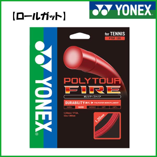 《送料無料》YONEX 硬式ストリング ロールガット ポリツアーファイア130 PTF130-2 ヨネックス