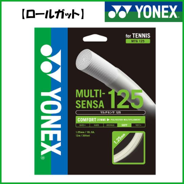《送料無料》YONEX 硬式ストリング ロールガット マルチセンサ 125 MTG125-2 ヨネックス