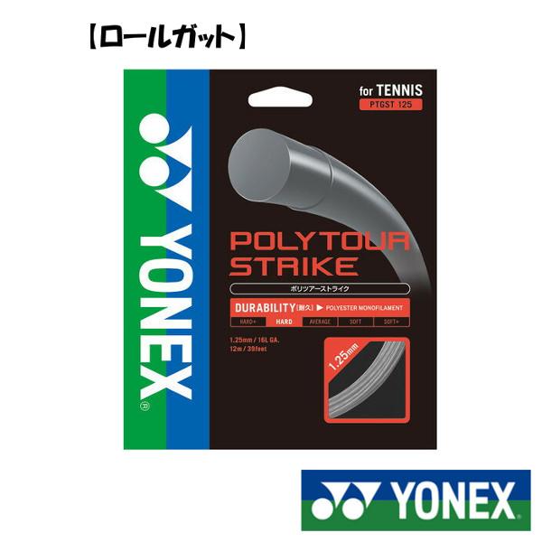 《送料無料》2018年3月下旬発売 YONEX 硬式ストリング ロールガット ポリツアーストライク130 PTST130-2 ヨネックス