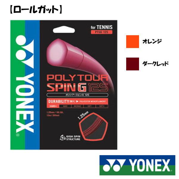 《10%OFFクーポン対象》《送料無料》YONEX 硬式ストリング ロールガット ポリツアースピンG125 PTGG125-2 ヨネックス