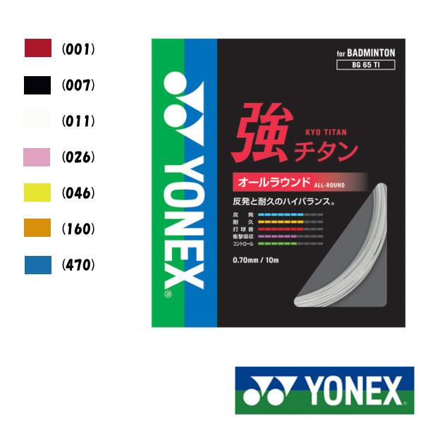ヨネックス バドミントンストリング YONEX ☆新作入荷☆新品 BG65TI 直営店 強チタン