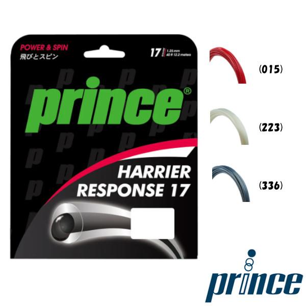 プリンス 硬式テニスストリング 2021年3月下旬発売 Prince ハリアー レスポンス 時間指定不可 高品質新品 RESPONSE 17 7JJ032 HARRIER