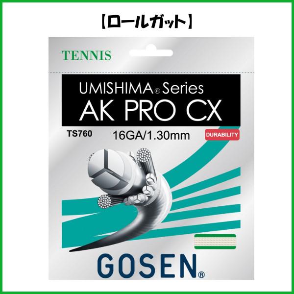 《送料無料》GOSEN 硬式ストリング ロールガット AK プロ CX 16 TS7602NA ゴーセン
