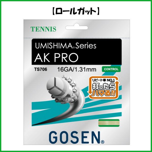 《送料無料》GOSEN 硬式ストリング ロールガット AK プロ 16 TS7062 ゴーセン