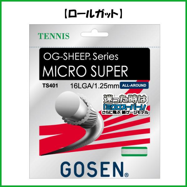 《送料無料》GOSEN 硬式ストリング ロールガット ミクロスーパー 16L TS4012 ゴーセン