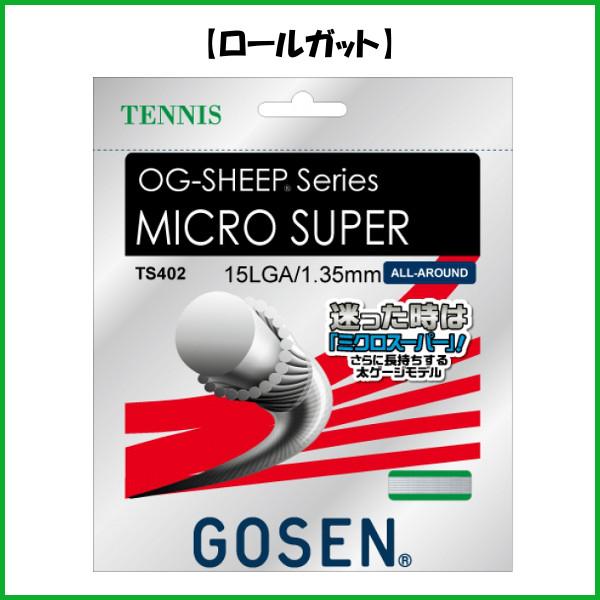 《送料無料》GOSEN 硬式ストリング ロールガット ミクロスーパー 15L TS4022 ゴーセン