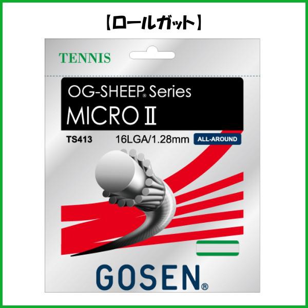 《送料無料》GOSEN 硬式ストリング ロールガット ミクロ2 16L TS4132 ゴーセン