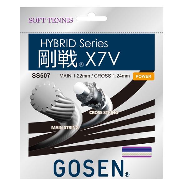 新発売 SALE ゴーセン ソフトテニスストリング GOSEN SS507 剛戦X7V ハイブリッド
