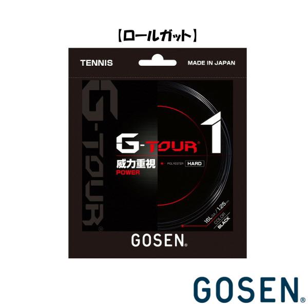 《送料無料》GOSEN 硬式ストリング ロールガット ジー・ツアー1 16L TSGT112 ゴーセン
