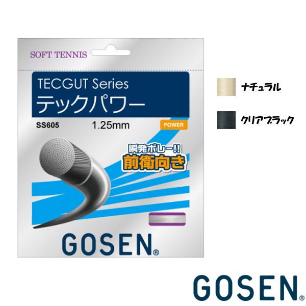 ゴーセン ソフトテニスストリング GOSEN 激安 激安特価 送料無料 テックパワー 公式 テックガット SS605