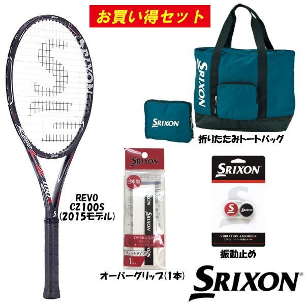 《送料無料》《数量限定》SRIXON REVO CZ100S お買い得セット スリクソン 硬式テニスラケット