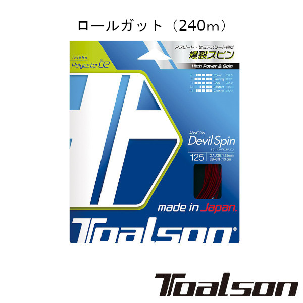 《5%OFFクーポン対象》《送料無料》Toalson レンコン・デビルスピン 125(240m) RENCON DEVILSPIN 125 7352512 トアルソン 硬式テニスロール