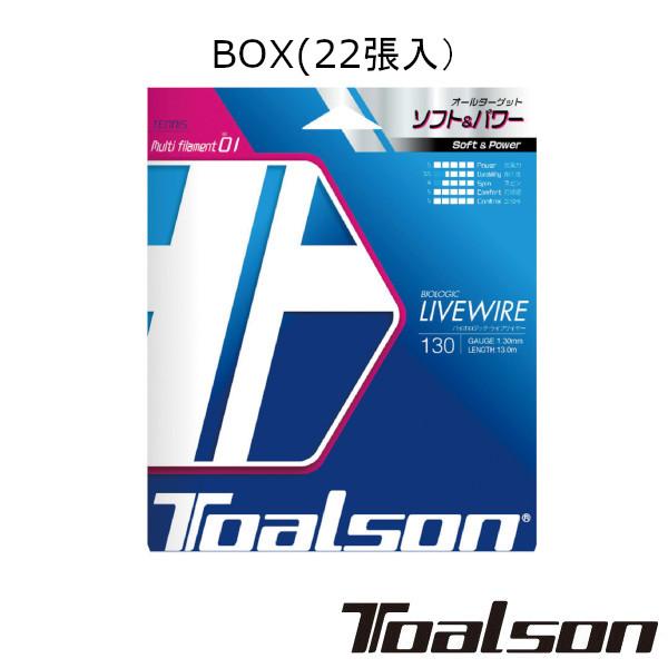 《5%OFFクーポン対象》《送料無料》Toalson バイオロジック・ライブワイヤー 130(BOX・22張) BIOLOGIC LIVEWIRE 130 7823010 トアルソン 硬式テニスストリング