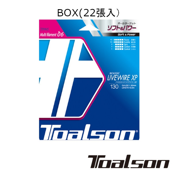 《10%OFFクーポン対象》《送料無料》Toalson バイオロジック・ライブワイヤー XP 130(BOX・22張) BIOLOGIC LIVEWIRE XP 130 7823070 トアルソン 硬式テニスストリング
