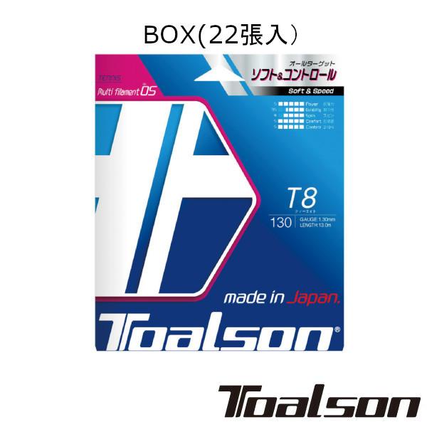 《5%OFFクーポン対象》《送料無料》Toalson ティーエイト 130(BOX・22張) T8 130  7853010 トアルソン 硬式テニスストリング