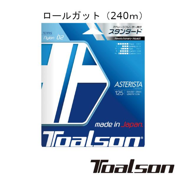 トアルソン 硬式テニスロール 《送料無料》Toalson アスタリスタ 125 ASTERISTA 供え 信憑 240m 7332512