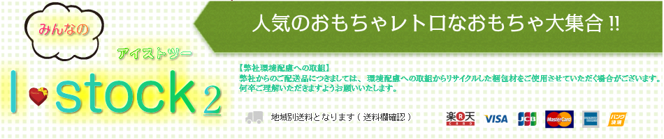 I-stock2:おもちゃ・ゲーム等の販売を行っております。
