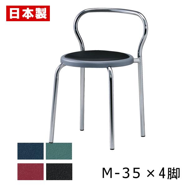 【同色4脚セット】 サンケイ M-35 スツール 背付 ビニールレザー張り